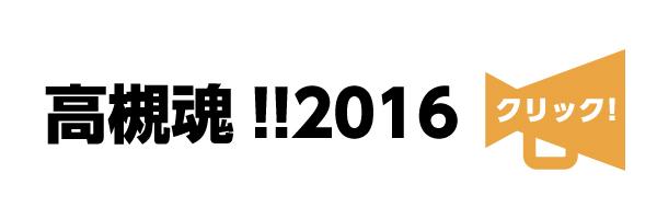高槻魂!!2016サイトのリンクバナー